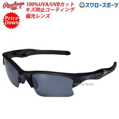 【即日出荷】 ローリングス 野球 サングラス アクセサリー 偏光レンズ S18S4B