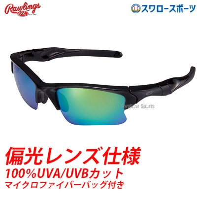 ローリングス 野球 サングラス 偏光レンズ S18S4GRN