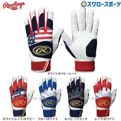 【即日出荷】 ローリングス 手袋 バッティンググラブ USA MODEL 両手用 WH950BGJP2 バッティンググローブ