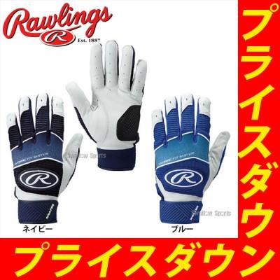 ローリングス 手袋 バッティンググラブ USA MODEL 両手用 WH950BGJP