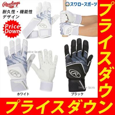 【即日出荷】 ローリングス 手袋 バッティンググラブ USA MODEL 両手用 WHCSBGJP