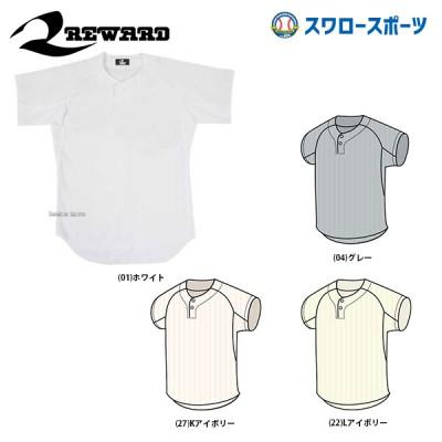 レワード ユニフォーム  ハード Yシェイプ 2ボタンシャツ HS-92