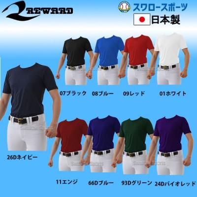 レワード 野球 ルーズフィット 野球 アンダーシャツ 夏用 丸首 半袖 TS-132 REWARD