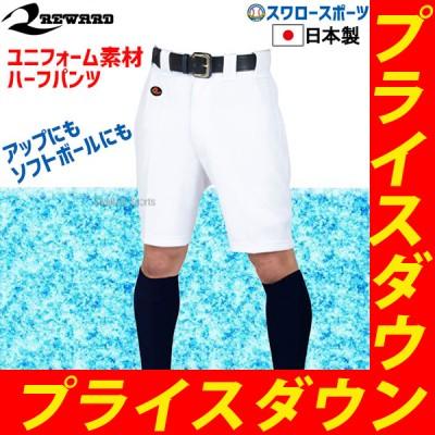【即日出荷】 レワード ウェア ウエア 限定 ユニフォームパンツ ズボン 練習用 ハーフパンツ 高校野球 中学野球 熱中症対策 UFP-901
