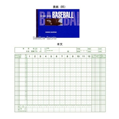 成美堂 野球用 スコアブック ハンディ版 SBD 9102