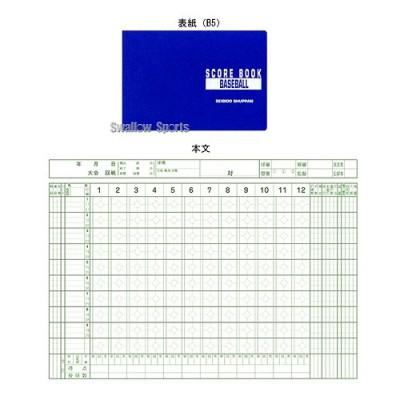 成美堂 スコアブック・野球(特製版) SBD9103