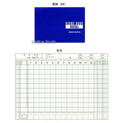 成美堂 スコアブック・野球(豪華版) SBD9104