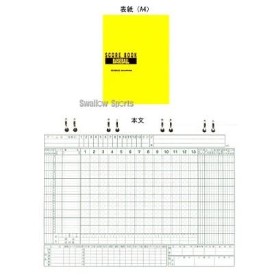成美堂 スコアブック・野球(保存版) SBD9106