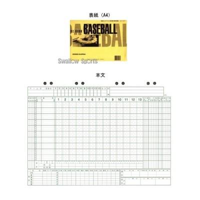 成美堂 野球(保存版)補充用紙 SBD9107