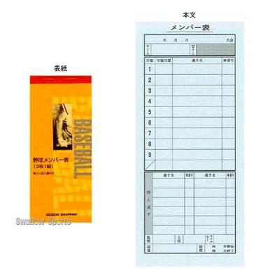 成美堂 野球メンバー表(3枚1組) SBD9108