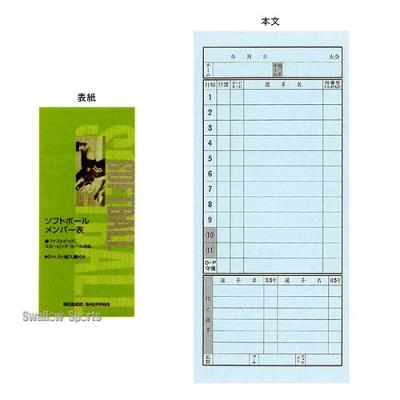 成美堂 ソフトボールメンバー表(3枚1組) SBD9114