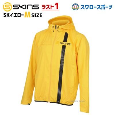 【即日出荷】 スキンズ ウインド ウィンド ジャケット SAF5652