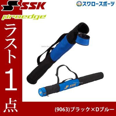 【即日出荷】 SSK エスエスケイ 限定 バットケース プロエッジ PROEDGE 1本入り  BA5010F
