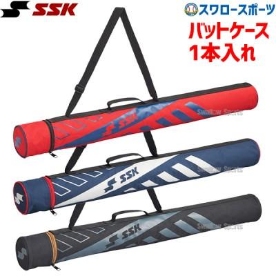 【即日出荷】 SSK エスエスケイ バットケース 1本用 一般用 BA5012F