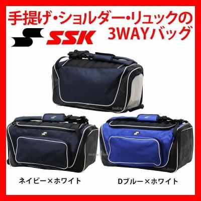 【即日出荷】 SSK エスエスケイ 3WAY ショルダー バッグ BA9200