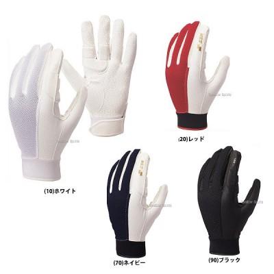 SSK エスエスケイ 守備用 手袋 BG1003S