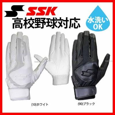 【即日出荷】 SSK エスエスケイ 限定 バッターズグラブ 高校野球対応 シングルバンド 手袋 (両手) BG3003WF