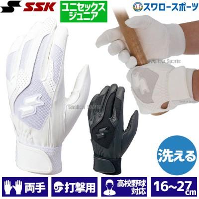 SSK エスエスケイ バッターズグラブ バッティンググローブ 高校野球対応 シングルバンド 手袋 (両手) BG3004W