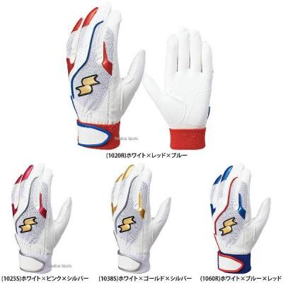 SSK エスエスケイ バッターズグラブ バッティンググローブ 一般用 シングルバンド 手袋 (両手) BG5007W