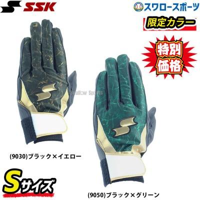 【即日出荷】 SSK エスエスケイ 限定 バッティンググローブ シングルバンド 手袋 両手用 BG5009WF