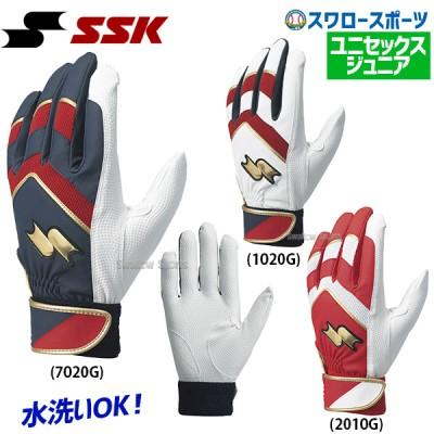 【即日出荷】 SSK エスエスケイ バッティング手袋 シングルバンド 手袋 両手用 BG5010W