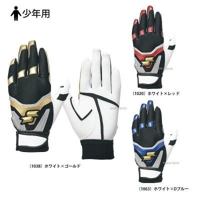 SSK エスエスケイ ジュニア 少年用 バッティング 手袋 両手用  BG7002W 野球用品 スワロースポーツ