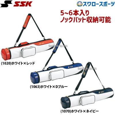 SSK エスエスケイ バットケース (5~6本入り) BH5001