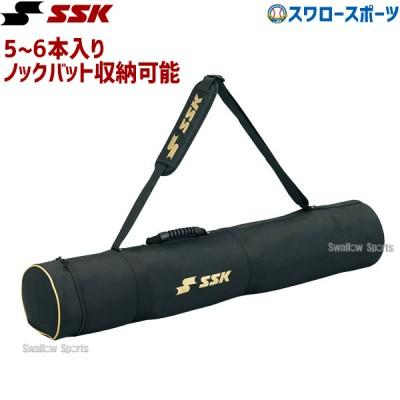 SSK エスエスケイ バットケース (5~6本用) BH5002