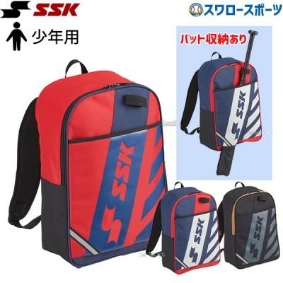 【即日出荷】 SSK エスエスケイ バッグ ジュニア バックパック 野球 リュック 少年用 BJ1008F