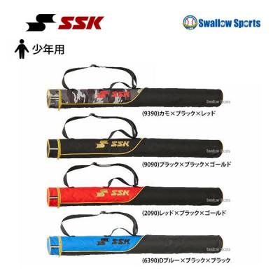 【即日出荷】 SSK エスエスケイ 少年用 ジュニア バットケース 1本用 BJ5005F