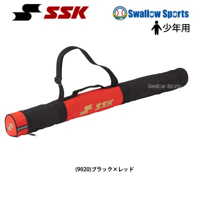 【即日出荷】 SSK エスエスケイ 限定 バットケース 1本入り ジュニア 少年用  BJ5006F