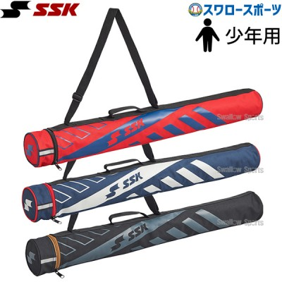 【即日出荷】 SSK エスエスケイ ジュニア バットケース 1本用 少年用 BJ5008F