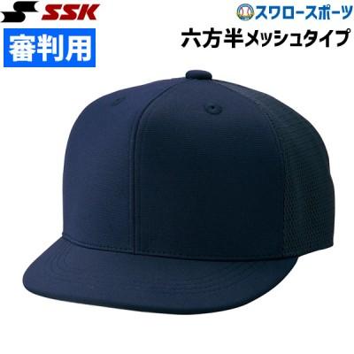 SSK エスエスケイ 審判帽子(六方半メッシュタイプ) BSC45