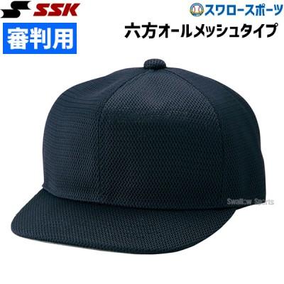 SSK エスエスケイ 審判用 帽子 六方 オールメッシュタイプ BSC46