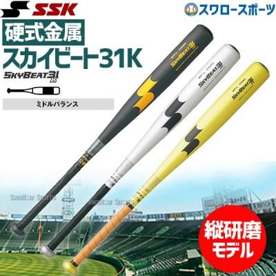 【即日出荷】 送料無料 バット ssk スカイビート 硬式 金属 高校野球対応 900g スカイビート 31K WF-L SBB1002