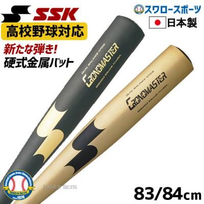 【即日出荷】 送料無料 SSK エスエスケイ 硬式バット金属 高校野球対応 900g クロノマスター 硬式金属バット SBB1003 硬式 金属製