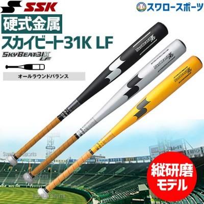 【即日出荷】 送料無料 バット ssk スカイビート 硬式 オールラウンドバランス 31K LF SBB1004