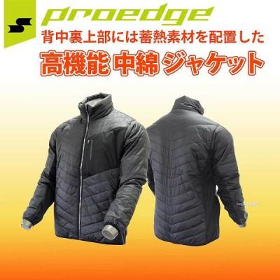 【即日出荷】 SSK エスエスケイ 限定 PROEDGE プロエッジ 中綿 ジャケット BWPE16100