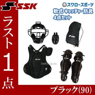 【即日出荷】 送料無料 SSK エスエスケイ 軟式 キャッチャーズ 4点セット 捕手用 CGSET18N (専用バッグ付き)