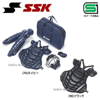 【即日出荷】 送料無料 SSK エスエスケイ 硬式 キャッチャーズ 4点セット(専用バック付き) 合皮タイプ CGSET19K2