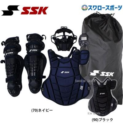 【即日出荷】 送料無料 SSK エスエスケイ 軟式 キャッチャーズ 4点セット(専用バック付き) CGSET19N