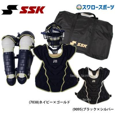 【即日出荷】 送料無料 SSK エスエスケイ 軟式 キャッチャーズ 3点セット(専用バック付き) カラーコンビ CGSET19NC