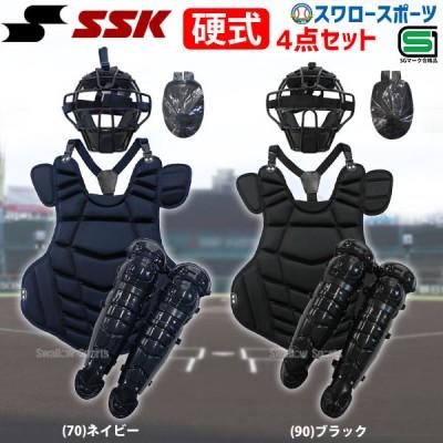 【即日出荷】 送料無料 SSK エスエスケイ 硬式用 キャッチャー防具 キャッチャーズ 4点 セット (専用バック付) 捕手用 CGSET20K1