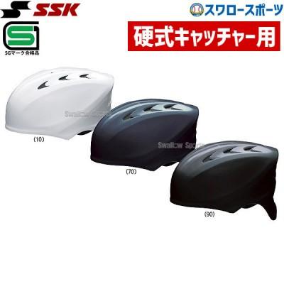 SSK エスエスケイ 硬式用 キャッチャーズ ヘルメット 捕手用 CH200