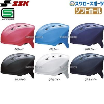 SSK エスエスケイ ソフトボール キャッチャーズ ヘルメット 捕手用 CH225