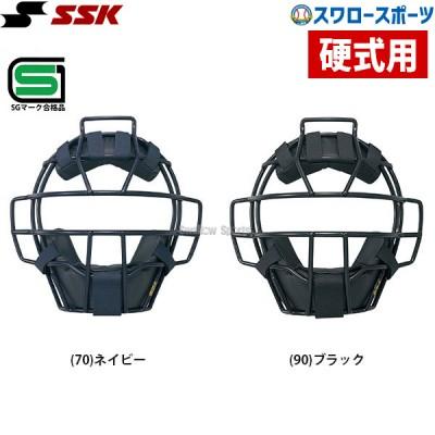 SSK エスエスケイ 防具 硬式用 マスク キャッチャー用 CKM1900S