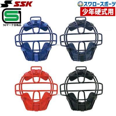 SSK エスエスケイ 防具 硬式用 マスク キャッチャー用 少年用 CKMJ5310S