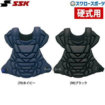 SSK エスエスケイ 硬式用 プロテクター CKP1700
