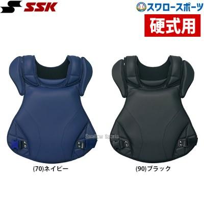 SSK エスエスケイ 硬式用 プロテクター CKP2000