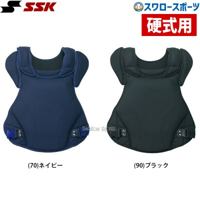 SSK エスエスケイ 硬式用 プロテクター CKP2100